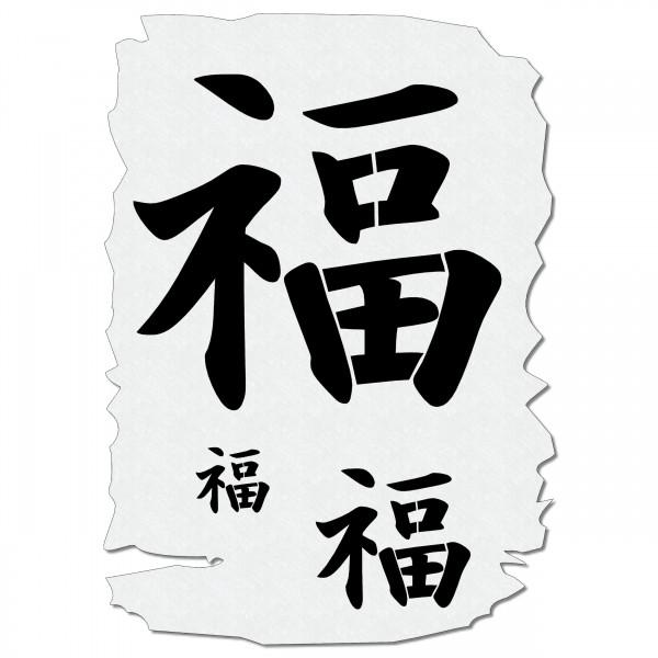 Chin. Zeichen Glück | Airbrush Schablone ca.19 x 26cm